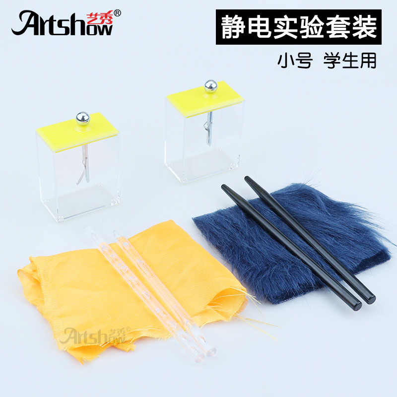 Foil Electroscope Physical Electrostatic Instrument Rubber Stick Attached With Fur Glass Stick Attached With Silk Small Size