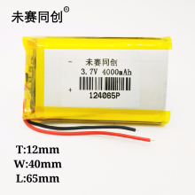 3.7V polymer lithium battery 124065 4000MAH interphone built-in handheld digital rechargeable scale