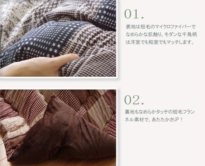 FU07 Couverture de futon Kotatsu Carré 190x190 Rectangle 190x240cm - Textiles de maison - Photo 6