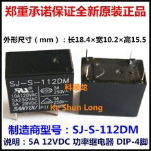 100% Original New SANYOU SJ-S-112DM 12VDC 4 PINS 5A Power Relay(China)
