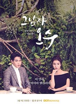 《那个男人欧树》2018年韩国爱情,奇幻电视剧在线观看