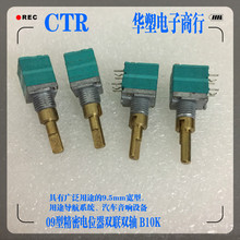 2pcs/lot RK097221004C switch CTR precision RK09 radio tuning and frequency modulation B10K dual axis rotation adjustment стоимость