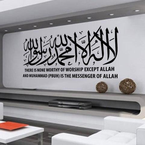 Shahadah Kalima Englisch Kalligraphie Arabisch Islamischen Muslimischen Kunst Wandaufkleber Schlafzimmer Wohnkultur Wohnzimmer Vinyl Tapete