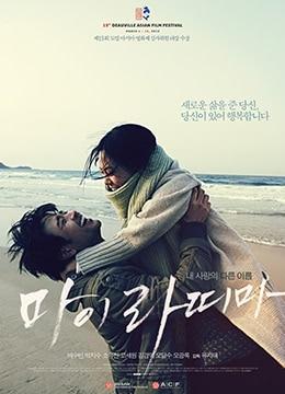《虎尾兰之梦》2012年韩国剧情电影在线观看