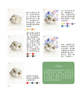 Image 3 - New Hot Chinese coloring Watercolor lovely cat animal painting drawing books for adults
