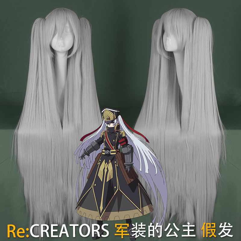 Re CREATORS Cosplay Wig Altair Silver Gray 120cm Long Straight Ponytails Thick Synthetic Hair