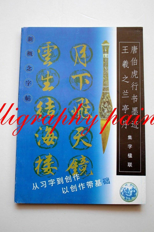 1pc Calligrapher Wang Xizhi, Tangbohu Works Couplet Running Script Calligraphy         1pc Calligrapher Wang Xizhi, Tangbohu Works Couplet Running Script Calligraphy