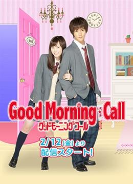 《爱情起床号》2016年日本爱情动漫在线观看