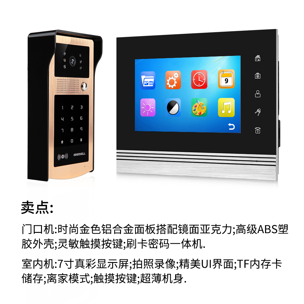 7 Inch ID Card/Password Access Control Video Door Phone XSL-V70K-IDS ...