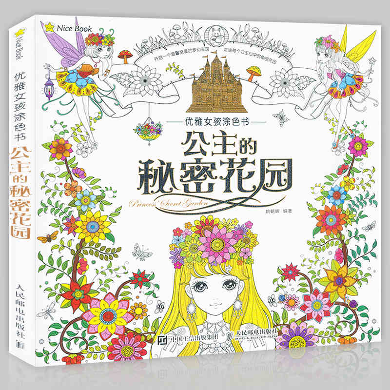 Princess Secret Garden Coloring Book Children Adult Relieve Stress Kill Time Graffiti Painting Drawing antistress coloring books the creative coloring book for adults relieve stress picture book painting drawing relax adult coloring books in total 4