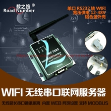 Wireless data transmission equipment WIFI serial port module Wifi serial server RS232WI-FI Internet of things