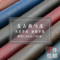Ретро верхний слой кожа пять цветов crazy horse дубления кожа материал мягкая толщина 2 мм