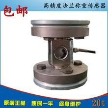 цены на High precision flange pull pressure sensor, torque sensor, dry powder mortar, hopper scale, special sensor  в интернет-магазинах