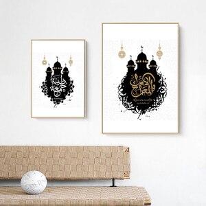 Image 4 - מודרני האסלאמי ערבית קליגרפיה מסגד ציורי בד הדפסי כרזות קיר אמנות תמונות לסלון פנים בית תפאורה