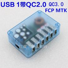 DC Step-down 1 Points, USB, 5.3V12A, QC2.0, QC3.0, FCP, MTK, Automatic Identification of Car Charging
