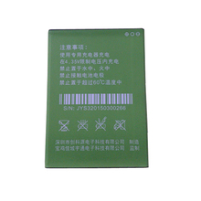 Jiayu S3 Battery 3000-3100mAh backup Li-ion battery For Jiayu S3 smartphones jiayu g4s 100