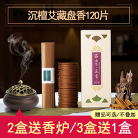 2019 Wierook Encens Stick Aroma Incenso Puyun Natural Incense Coil Aloes Household Tsao Indoor All Joss Fragrance Help Sleep