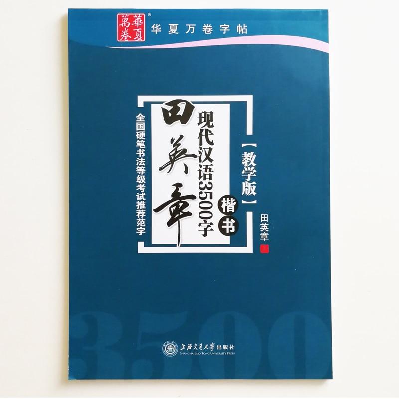 3500 Common Chinese Characters Copybook for Pen Calligraphy by Tian Yingzhang Regular Script Exercise Book copybook for chinese calligraphy copy book for mo bi zi seal character heart sutra seal script shu fa