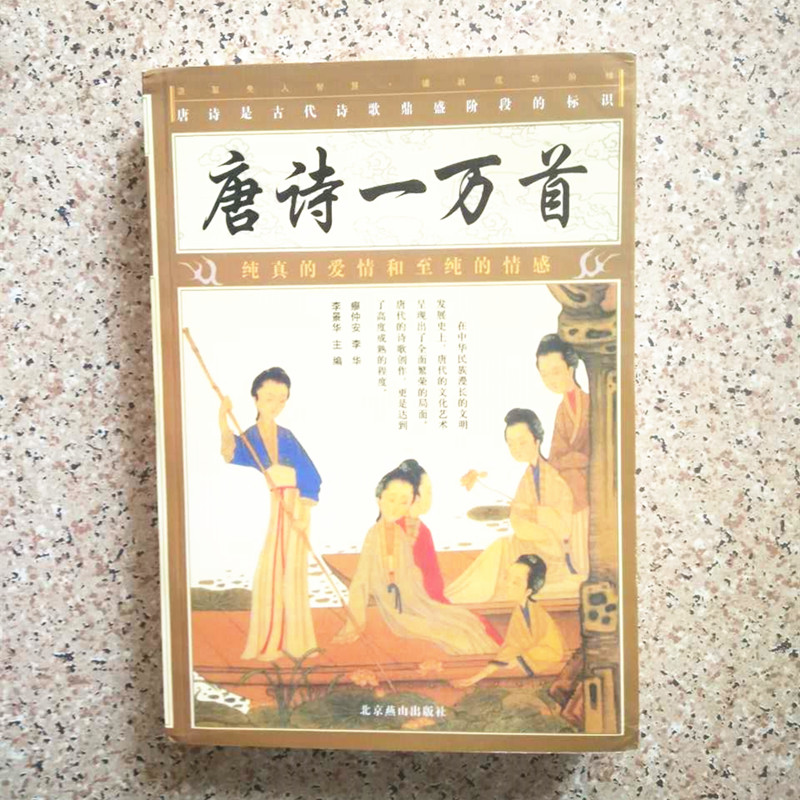 Ten thousand poems of Tang Dynasty literature book Chinese ancient literary classics Elementary middle school students reading lu xun anthology hardcover edition lu xuan novel collection of essays chinese literature book set of 4 books