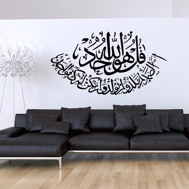 islamic wall stickers quotes muslim arabic home. Black Bedroom Furniture Sets. Home Design Ideas