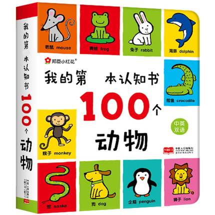 My First Book Of Cognition : 100 Animals / Bilingual Chinese And English Early Educational Book