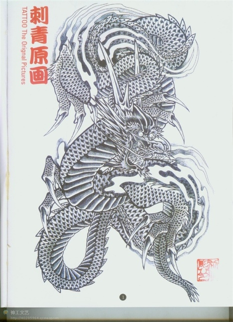 Pdf Format Tattoo Book 198 Pages Japan Style Dragon Koi Ghost Tiger