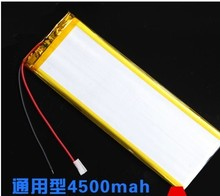 3.7V polymerization lithium battery, 7045120 mobile power, notebook combination battery, 4500MAH Rechargeable Li-ion Cell
