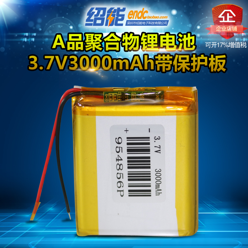 3.7V polymer lithium battery 954856 with protective board 3000mAh medical equipment charging treasure core Li-ion Cell