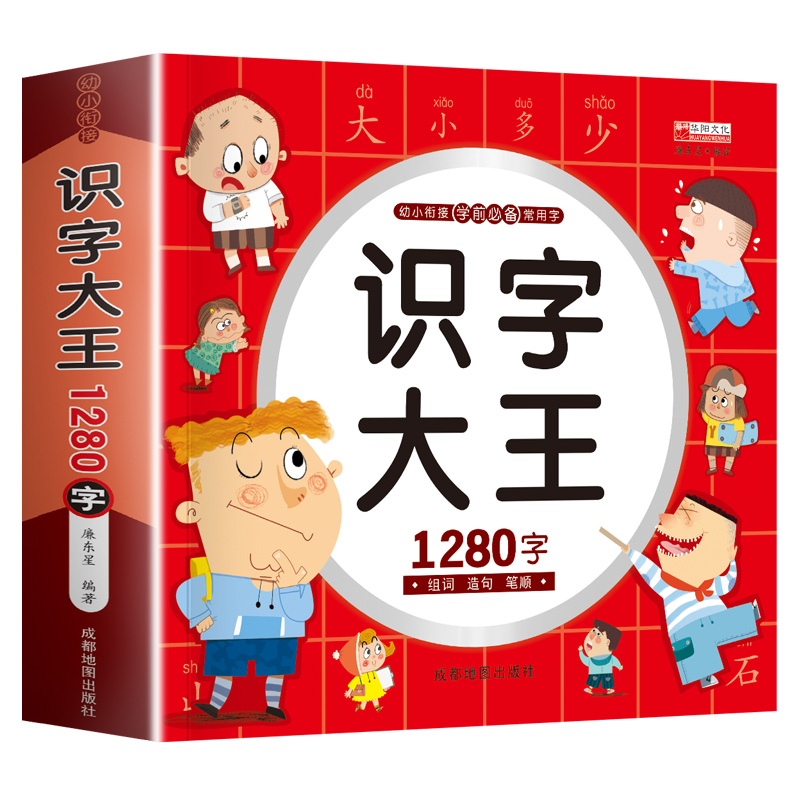 New 1280 Children Preschool Reading Literacy Book Stroke Of A Chinese Character/pinyin/order Of Strokes Book For Kids