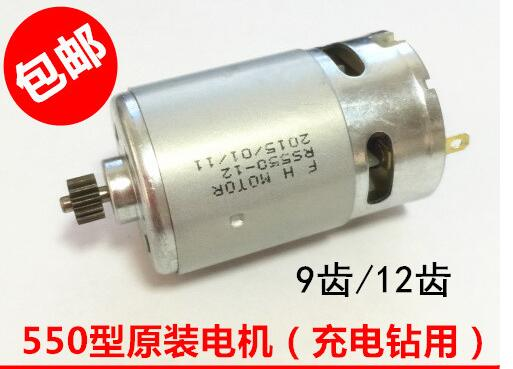 Motor 12V 9teeth dc motor rechargeable drill electric screwdriver motor DC550