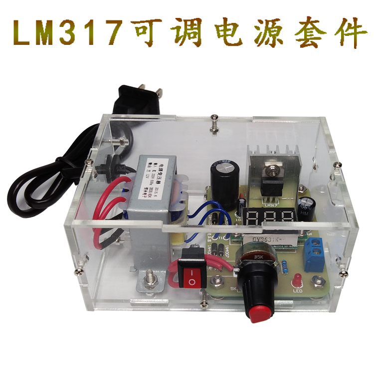 LM317 adjustable DC power supply kit DIY electronic parts supply transparent shell teaching training lm317 adjustable dc power supply voltage diy voltage meter electronic training kit parts