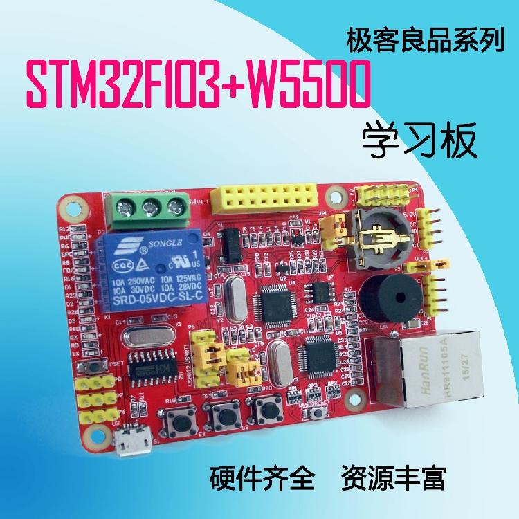 STM32F103C8T6+W5500 learning board Assessment Board entry artifact STM32 stm32f103rbt6development board learning board assessment board spi interface 2 4 tft color screen routines