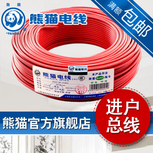 Panda electrical wire cable bvr6 flexiblecords copper wire household central air conditioner line panda electrical wire cable bvr flexiblecords 0 75 100 meters
