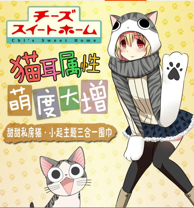 Winter Warm Fashion Man Woman Unisex Anime Cosplay Pink Cat Cartoon Animal Thick Casual Scarf Hat