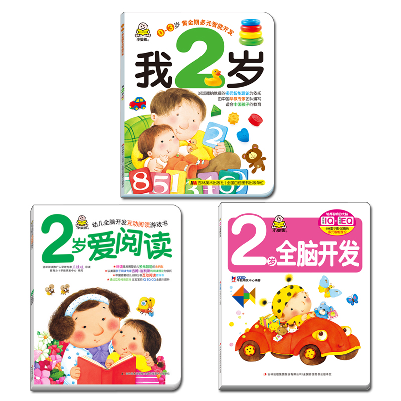 3 books /set ,I am 2 years old Whole brain development thinking training storybook Parent-child interaction game books 0-3ages(China)