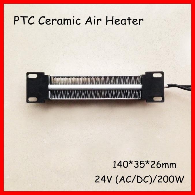 Insulated PTC ceramic air heater constant temperature heating element 200W AC DC 24V ptc ceramic air heater constant temperature heating element 200w 24v 120 50