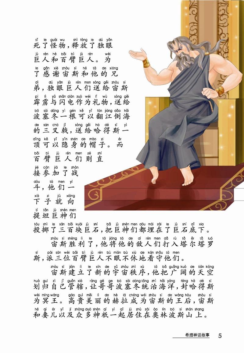 Купить с кэшбэком Greek fairy tales stories book learning Chinese pin yin character/ Baby Bedtime Short Story Book