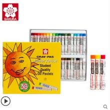 Японская Сакура Sakura 50/36/25 Цвет масляная пастель карандаш студент Сакура Sakura 36 цветов масляная пастель акварель можно стирать