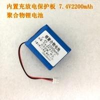 7.4V 2200mAh polymer lithium battery player card reader walkie talkie handheld detection device