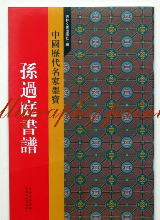 Calligraphie chinoise album livre Sun Guoting oriental traditionnel pinceau encre art calligraphie copbookCalligraphie chinoise album livre Sun Guoting oriental traditionnel pinceau encre art calligraphie copbook