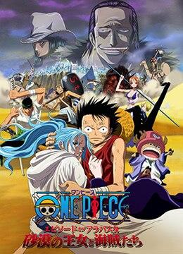 《海贼王剧场版8:沙漠公主与海盗们》2007年日本动画,动作,冒险动漫在线观看