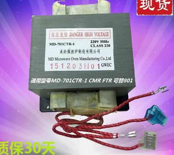 Free shipping/Genuine Parts 700w microwave oven transformers/MD-701CTR-1 microwave oven accessories plastic parts diameter 34 3mm length 29 3mm new unused free shipping