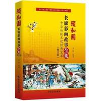 Complete Stories of the Long Corridor Paintings in Summer Palace (Chinese Edition)