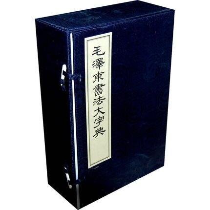 Мао Цзэдун каллиграфии словарь (коллекция линия) (шесть томов) автор: Центральный Архив серии