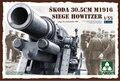 Таком 1/35 Skoda 30.5 см M1916 осада гаубица # 2011