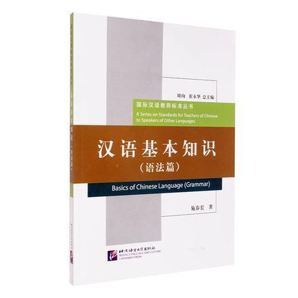 Basics Of Chinese Language(Grammar) Book