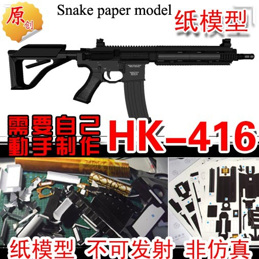 Gun magazine paper model Imitation 1 1 Scale FBI CIRG HK 416 Assault rifle Handmade toys