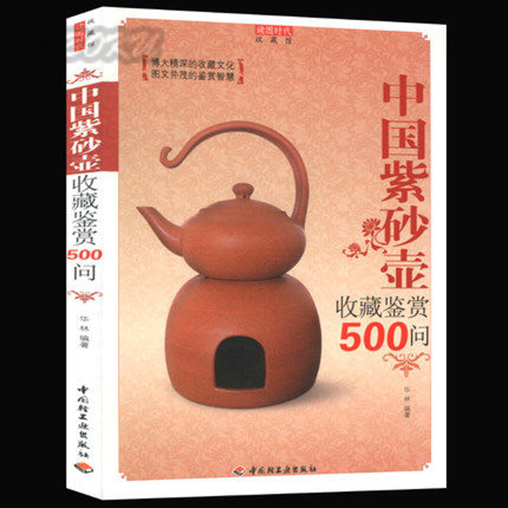 500 Tips on the Collection and Appreciation of Chinese Teapot (Chinese Edition)