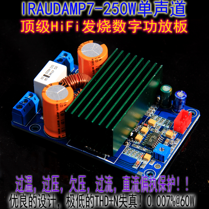 IRS2092S high power D 250W class HIFI digital power amplifier board single channel ultra LM3886 high power 500w amplifier board d hifi dac digital class audio amplifier mono channel tube amplifier amp board code irs2092s