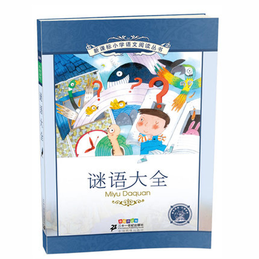 Riddle Chinese Mandarin Story Book Kids Bedtime Short Stories For Learn Pin Yin Pinyin Hanzi Books